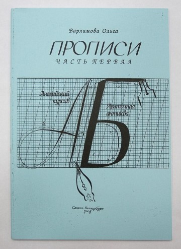 Сopy-books. Part One