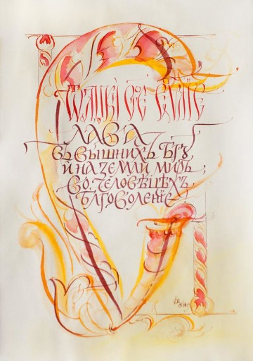 Glory to God in the highest...