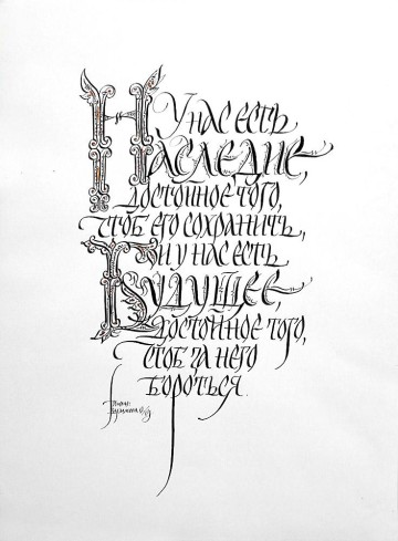 We have a heritage worth saving