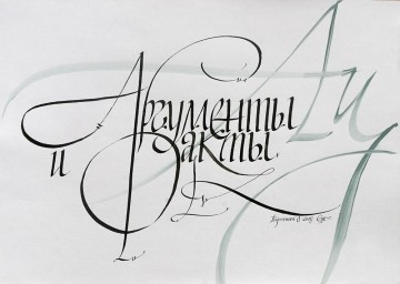Arguments and facts
