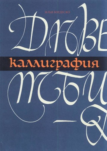 Calligraphy (book)
