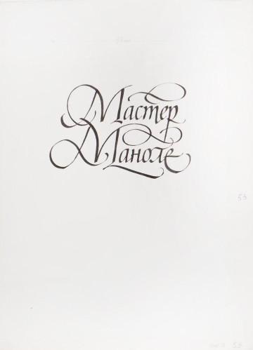 «Master Manole» 纸页