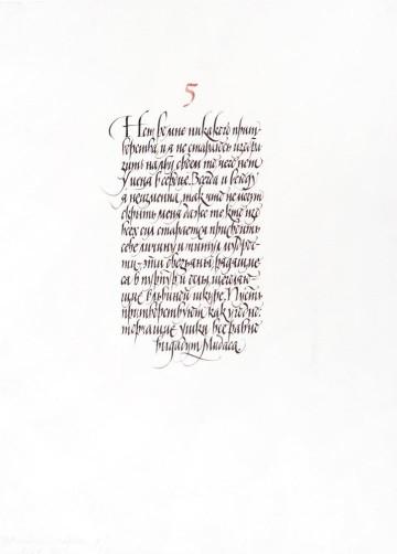 Лист 5