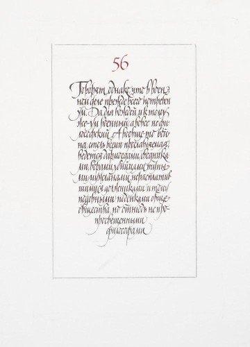 Лист 56