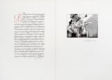 Лист — разворот книги «Дон Кихот» («Во второй части этой истории...»)