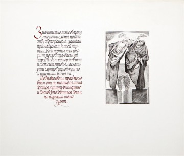 Лист — разворот книги «Похвала глупости» («Значительно менее обязаны...»)