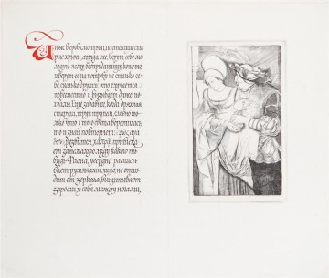 """Page spread of the """"The Praise of Folly"""" book (""""Others looking in the coffin..."""")"""