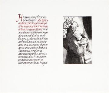 Лист — разворот книги «Похвала глупости» («Но глупее и гаже всех...»)