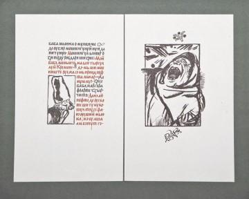 Листы книги «Кошелёк с двумя денежками» («Баба мынка о мулциме»)