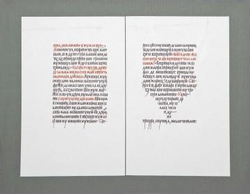 Листы книги «Кошелёк с двумя денежками» («Ина, ши якэтэ-о кум се оуе»)