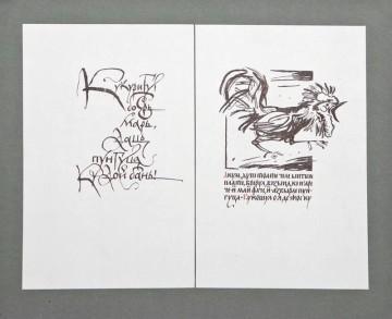 Листы книги «Кошелёк с двумя денежками» («Кукуригу!»)