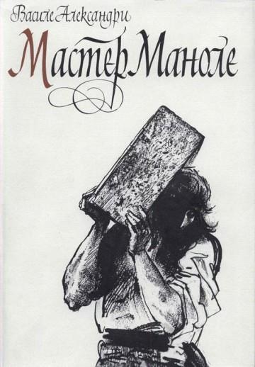 Мастер Маноле (книга)