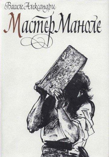 «Master Manole» (书)