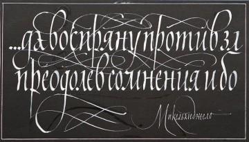 Микельанджело