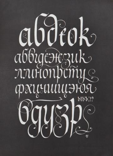 Шрифтовая композиция 2