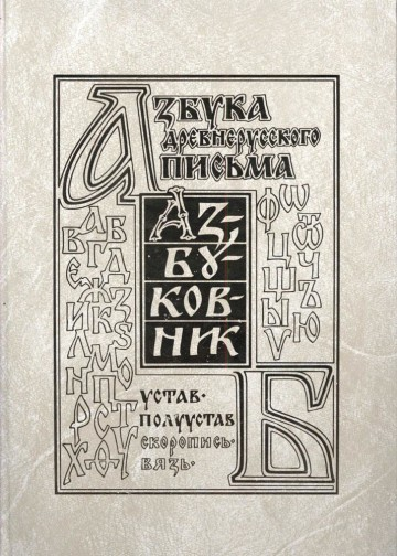 Old Russian alphabet