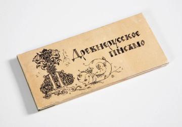 Old Russian Script