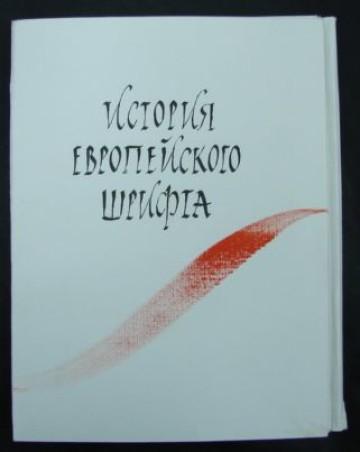 История европейского шрифта  (Л.Л. Токарева)