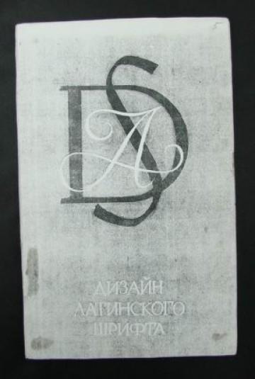 Roman script Design