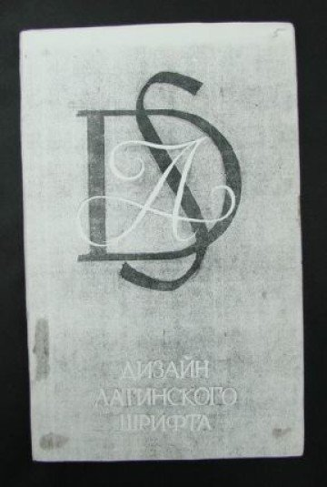 Дизайн Латинского шрифта