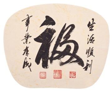 Поздравляющий иероглиф «Фу» («Счастье»)