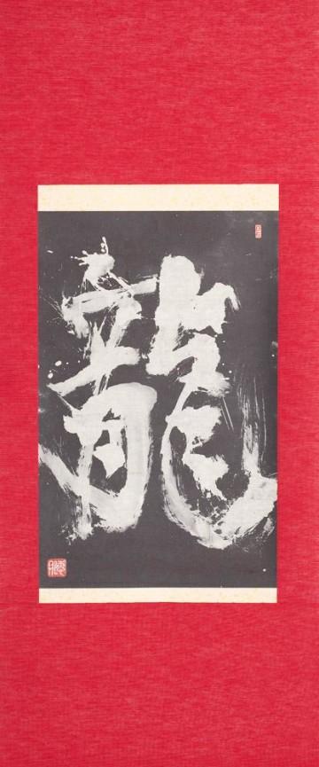Китайский иероглиф «ДРАКОН»
