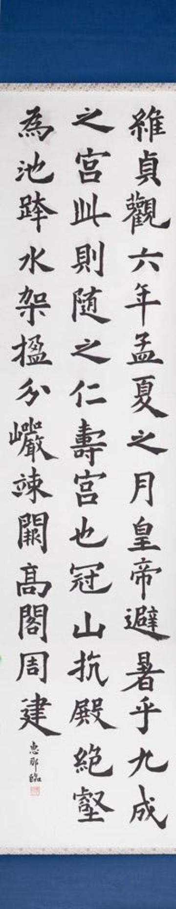 """Копия фрагмента известного произведения """"九成宮醴泉銘"""" ―<br>«Душистый источник летнего дворца Джиученг»"""