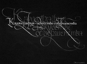 Каллиграфия – искусство совершенства