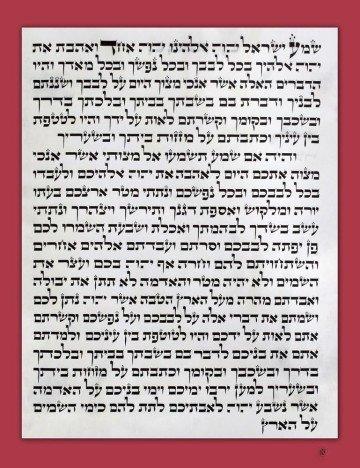 The World Famous Mezuzah Parchment. Unfolded. Author reprint.