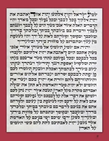 Развёрнутый пергамент Царь-мезузы. Авторский репринт