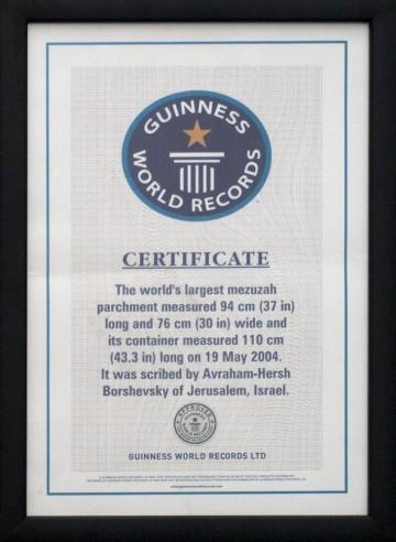 Сертификат Царь-мезузы. Оригинал