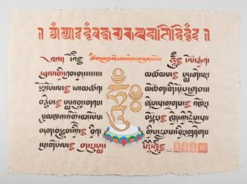 Семистрочная молитва Гуру Ринпоче
