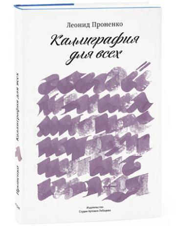 Каллиграфия для всех (2011)