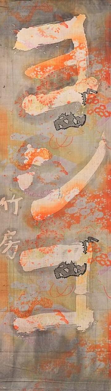 Йошико (женское имя)
