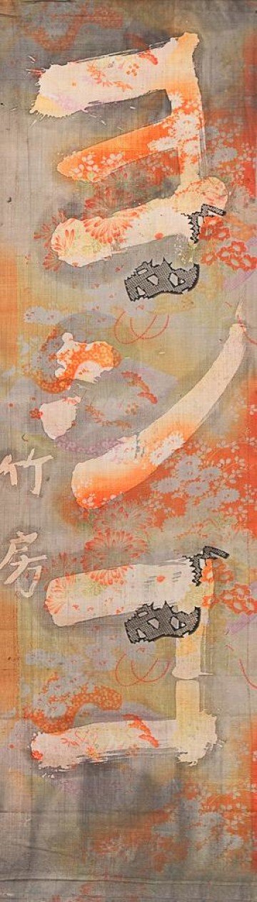 Yoshiko (Girl name)