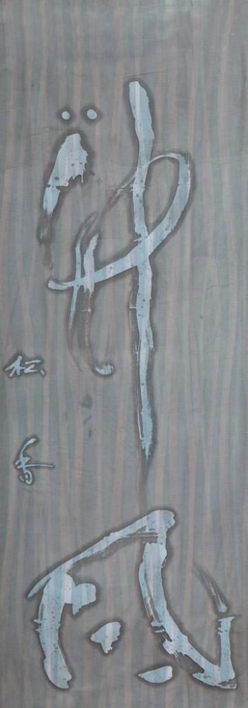 Ветер из бамбука
