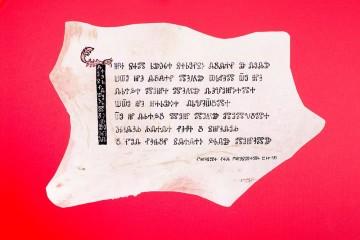 Triptych. Part 1. Glagolistic script.