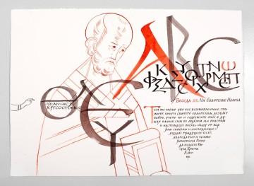 Greek uncial. Ivan Velansky