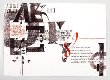 Uncial. Olga Varlamova