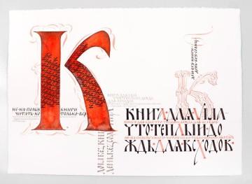 Uncial. Maria Skopina