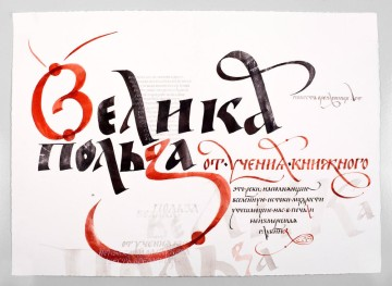 Semi-uncial. Sabina Aliyarova