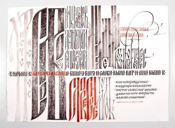 Ligature. Ksenia Waldman