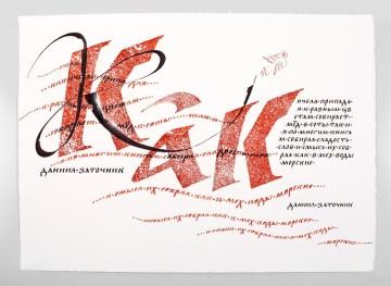 Semi-uncial. Vera Chesnokova