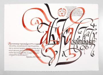 Cursive ligature. Petr Chobitko