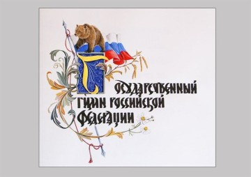 The National Anthem of the Russian Federation (photo)