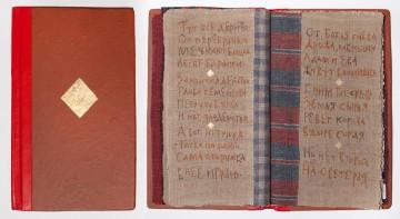手抄书:列昂尼德•萨夫罗诺夫诗歌《烟尘》
