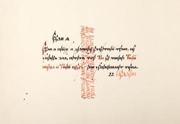 Отрывок из 22 псалма