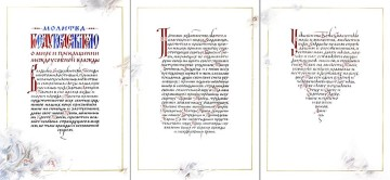 """Prayer for Peace"". Triptych."