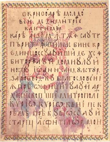 In memoria lui gospodarul Moldovei -Stefan cel Mare si prima cartea despre descrierea Moldovei