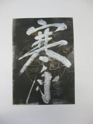 Kangetsu/Gold moon